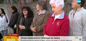 Близки на убита заради ревност жена на протест срещу намалена присъда (ВИДЕО)