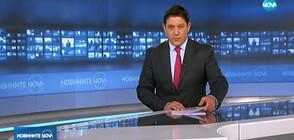 Новините на NOVA (23.10.2019 - 9.00)