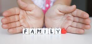 Има ли контрол в центровете за настаняване от семеен тип?