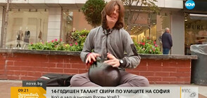 14-годишен талант свири по улиците на София (ВИДЕО)