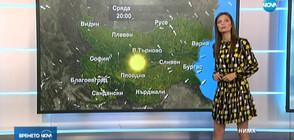 Прогноза за времето (23.10.2019 - обедна)