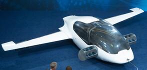 Първото въздушно такси е готово за излитане през 2025 година (ВИДЕО+СНИМКИ)