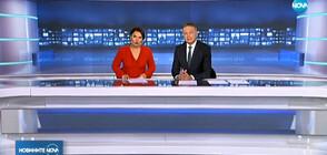 Новините на NOVA (23.10.2019 - централна)