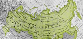 Територията на Русия расте заради климатичното затопляне