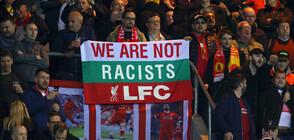 """Български фенове на """"Ливърпул"""" в Генк: """"Ние не сме расисти"""""""