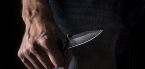 Мъж намушка жена с нож при битов скандал