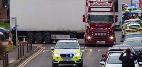 Китайци са жертвите в камиона на смъртта в Есекс (ВИДЕО)