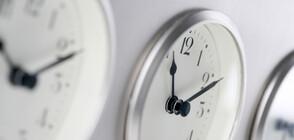 Струват ли си усилията смяната на часа?