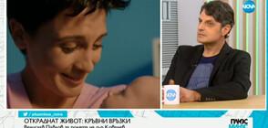 Велислав Павлов – ще открият ли д-р Ковачев и д-р Огнянова път един към друг?