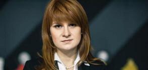Осъдената за шпионаж в САЩ рускиня Мария Бутина излезе от затвора