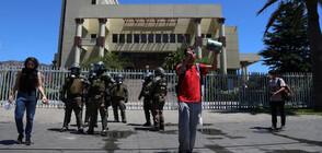 Чилийският парламент е евакуиран заради безредици