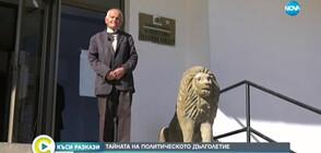 """""""Къси разкази"""": Бай Данчо, който е кмет от 58 години (ВИДЕО)"""
