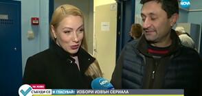 "Семейство Мазови от ""Откраднат живот"" гласуват заедно на местните избори (ВИДЕО)"
