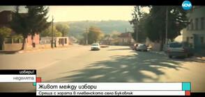 В изборно време: Как живеят хората в плевенските села?