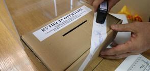 ЦИК: 189 жалби и сигнали за нарушения в изборния ден