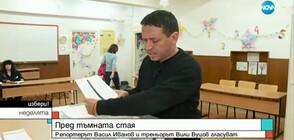 Пред тъмната стая: Репортерът Васил Иванов и треньорът Вили Вуцов гласуват (ВИДЕО)
