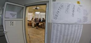 ЦИК: 42,57% избирателна активност към 17:30 часа