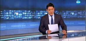 Новините на NOVA (28.10.2019 - 8.00)