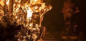 МВнР: Няма данни за пострадали българи при пожарите в Калифорния (ВИДЕО+СНИМКИ)