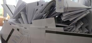 Денонощно наблюдение на изборните помещения за балотажа