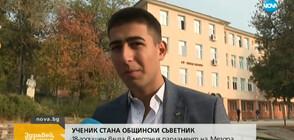 Ученик стана общински съветник в Мездра (ВИДЕО)