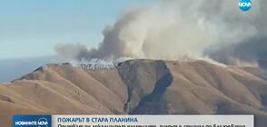 Пожарът над Чипровци се разраства (ВИДЕО)