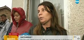 Съседи на починалото дете от Кардам: Докторът е подценил случая (ВИДЕО)