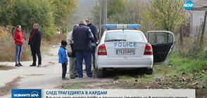 Разследват склоняване към самоубийство в случая с починалото дете в Кардам
