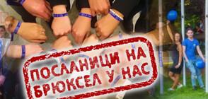 ЕК търси български студенти за работа в евроструктурите у нас