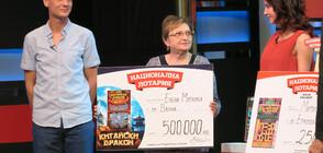 Варненка тръгва на околосветско пътешествие с 500 000 лева от Национална лотария