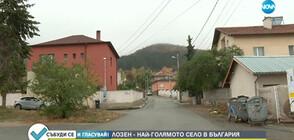 Най-голямото село в България избира кмет на община (ВИДЕО)