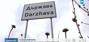 Село Държава избира кметски наместник (ВИДЕО)