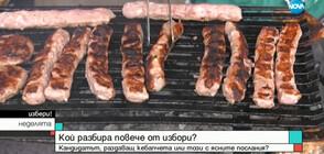Вечно модерните кебапчета: Екип на NOVA откри ароматна скара пред секция във Видин (ВИДЕО)