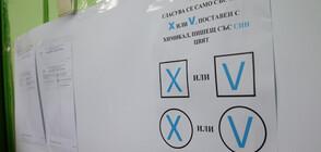 ЦИК обявява избирателната активност по време на вота