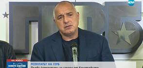 Борисов: Повече от 3 пъти кандидат за кмет няма да има (ВИДЕО+СНИМКИ)