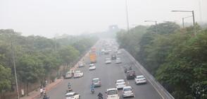 Пренасочени полети и затворени училища заради мръсния въздух в Делхи (ВИДЕО+СНИМКИ)