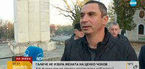 Галиче избра кандидата на ГЕРБ за свой нов кмет (ВИДЕО)