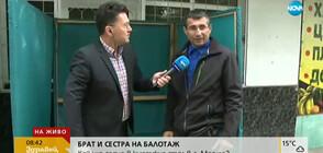 Новият кмет на село Могила спечели балотажа срещу сестра си (ВИДЕО)