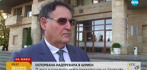 77 гласа донесоха победата на Любомир Христов в Шумен