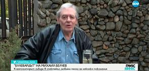 Композиторът Михаил Белчев събира в спектакъл любими песни на няколко поколения