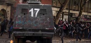 Сблъсъци с полицията по време на протестите в Сантяго (ВИДЕО+СНИМКИ)