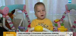 СЛЕД РЕПОРТАЖ НА NOVA: Дете с церебрална парализа получи инвалидна количка