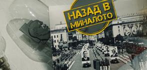 Изложба събира знакови предмети от близкото социалистическо минало