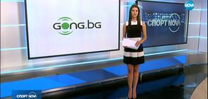 Спортни новини (05.11.2019 - централна)