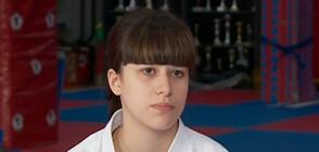 17-годишна българка - първа във вечната ранглиста за младежи в каратето