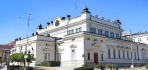 Депутатите оставиха партиите без субсидии (ОБЗОР)