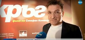 На червения килим: Предпремиера на новия филм на Стефан Командарев