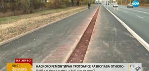 Защо беше разкопан наскоро асфалтиран тротоар в София?