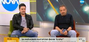 """Стефан Командарев и Асен Блатечки – за най-новия филм """"В кръг"""""""