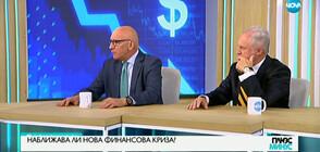 Наближава ли нова финансова криза?